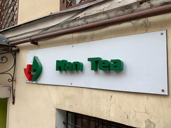 0bfb085a24ab5 В Петербурге закрылся скандальный чайный магазин, промоутеры которого  избили человека