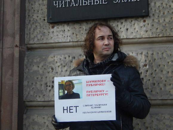 Акция взащиту русской государственной библиотеки прошла вПетербурге