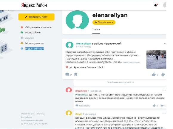 Скриншот сайта Яндекс