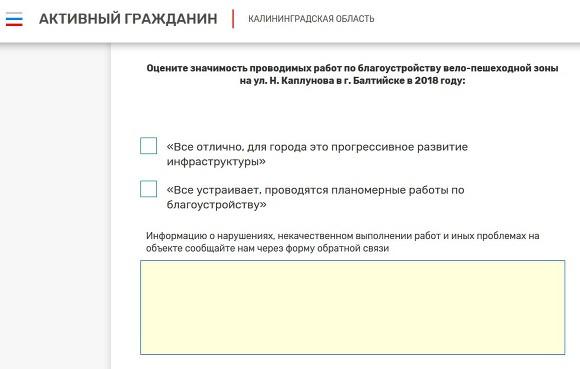 Скрин-шот сайта ag.gov39.ru