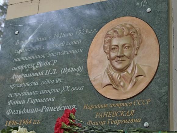 В Симферополе появится мемориальная доска Фаине Раневской