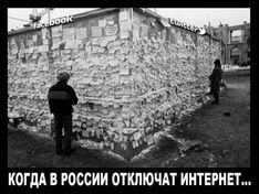«Чебурнет?»: реакция соцсетей на законопроект о создании автономного Рунета