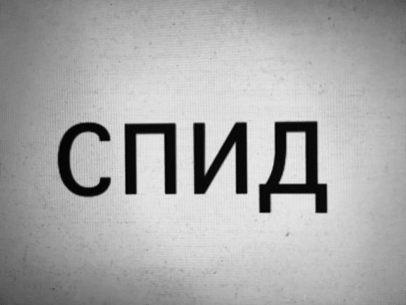 ВОмской области ссамого начала года выявлено 467 случаев заражения ВИЧ