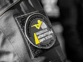 Фото с сайта nabu.gov.ua