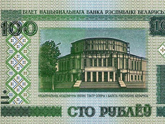 100 рублей на белорусские деньги крымские пятаки