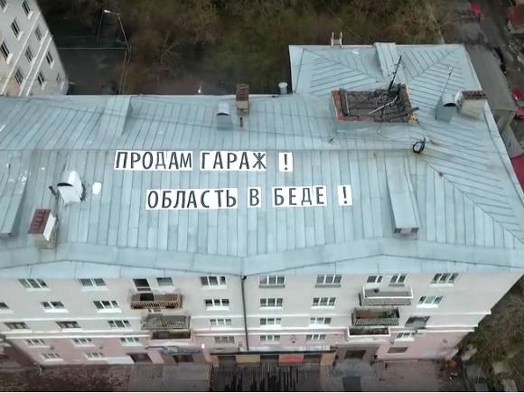 ВПетербурге накрыше дома возникла надпись «Путин, помоги»