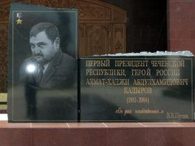 Станислав Гайдук/ Грозный, Аллея Славы, 2010 год, фото с сайта ru.wikipedia.org