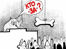 Карикатура Александра Сергеева, из архива газеты «Час пик»