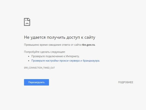 Скриншот со страницы rkn.gov.ru