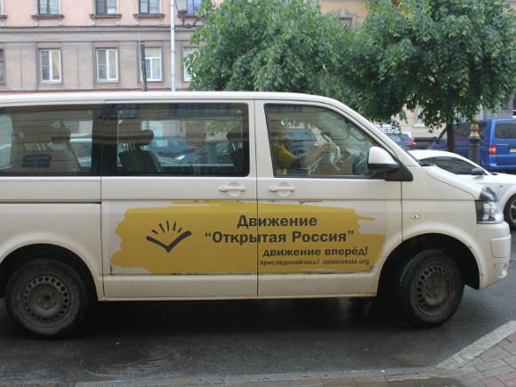 Британская Otrkrytaya Rossia обжаловала внесение всписок нежелательных компаний