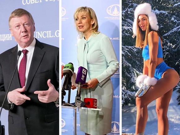 Анатолий Чубайс Мария Захарова и Ольга Бузова