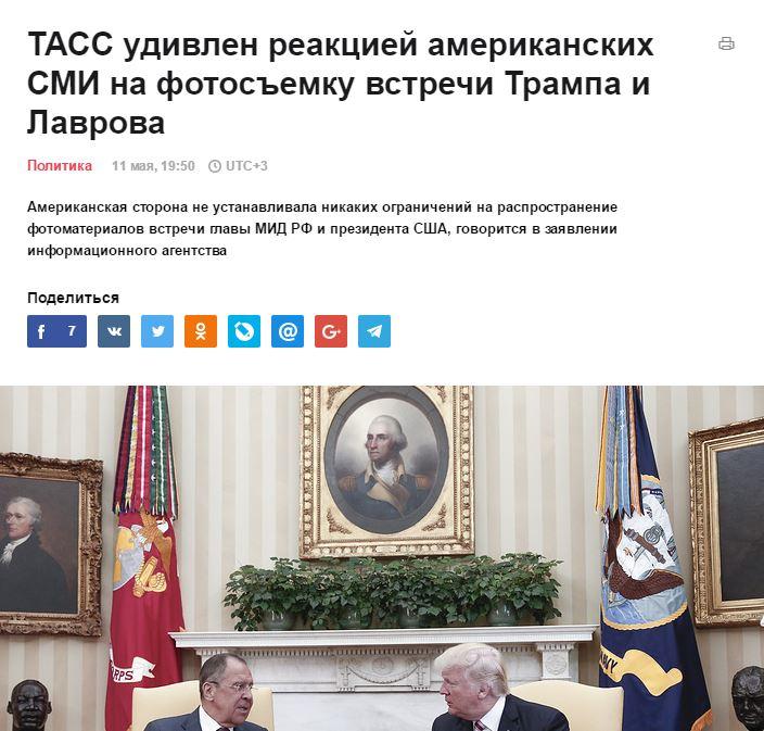 Захарова оскандале вокруг фото изБелого дома: «CNN пробил дно»