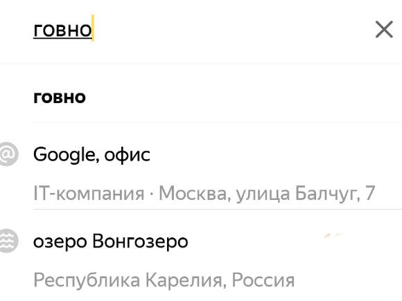 В «Яндексе» пояснили , почему Google стал «говном»