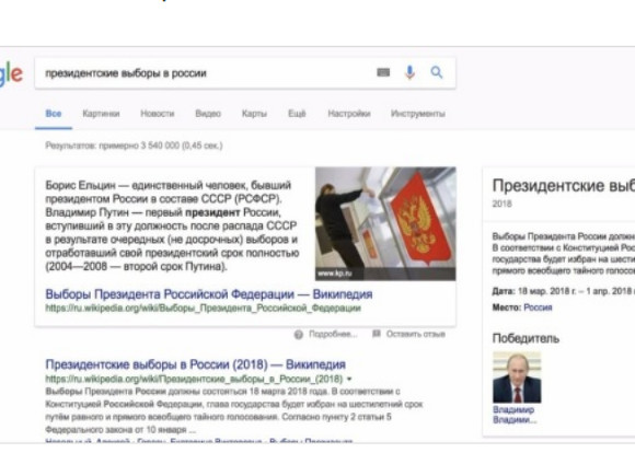 Скриншот выдачи Google