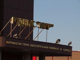 """Фото пресс-службы АК """"АЛРОСА"""""""