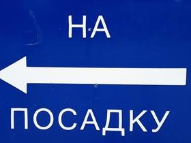 Фото Николая Ульянова, ИА «Росбалт»