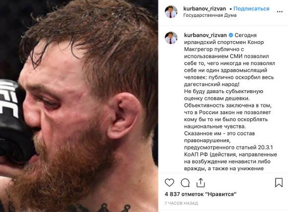 инстаграм депутата Госдумы РФ Ризвана Курбанова
