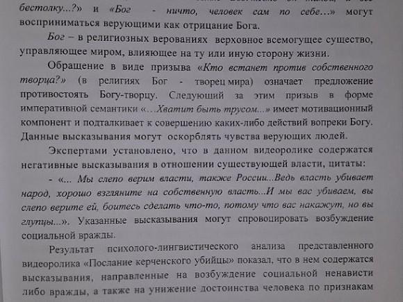 Фотоскан предоставлен адвокатом Павлом Терентьевым