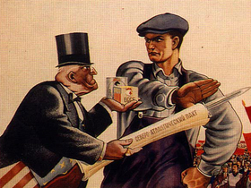 Фрагмент советского плаката