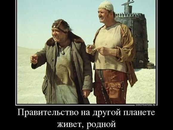 Картинки по запросу Глава правительства России родил очередной мем картинки