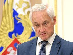 Белоусов перечислил пять опций, которые помогут регионам
