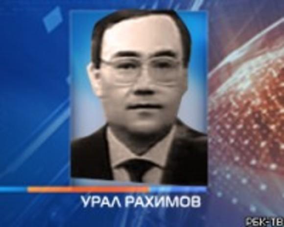 Урал рахимов казино рулетка онлайн под камерой