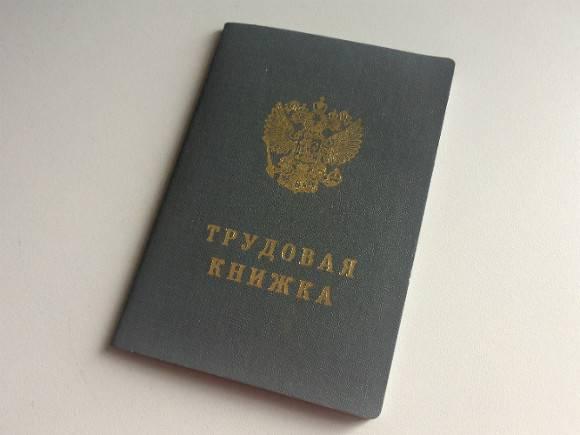 Россиянам посулили переход на трудовые книжки нового образца