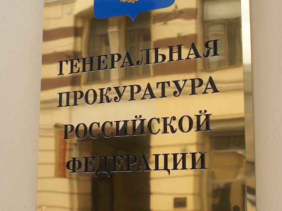 Генпрокуратуру наделили правом представлять интересы России в ЕСПЧ
