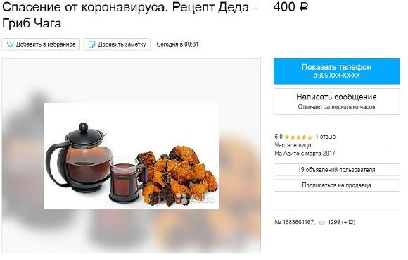 Скриншот сайта Avito