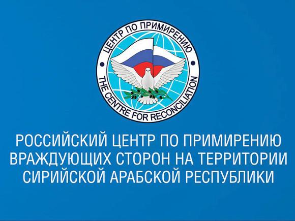 ЦПВС: Террористы планируют инсценировать химатаку в провинции Идлиб в Сирии