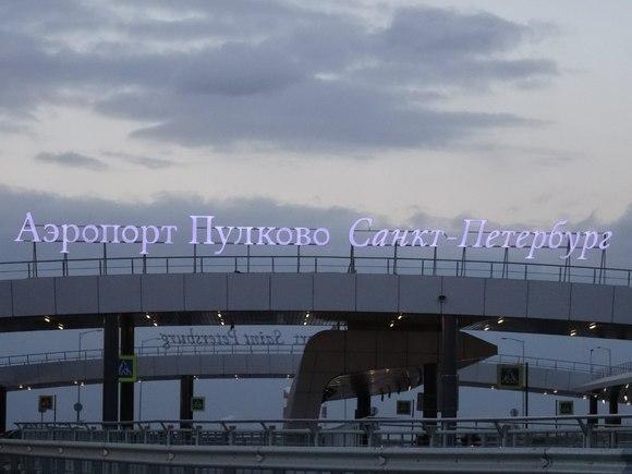 Беглов: На строительство второго терминала Пулково направят 50 млрд рублей