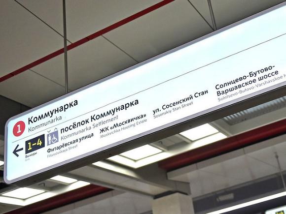 карта метро москва 2020 новые станции коммунарка