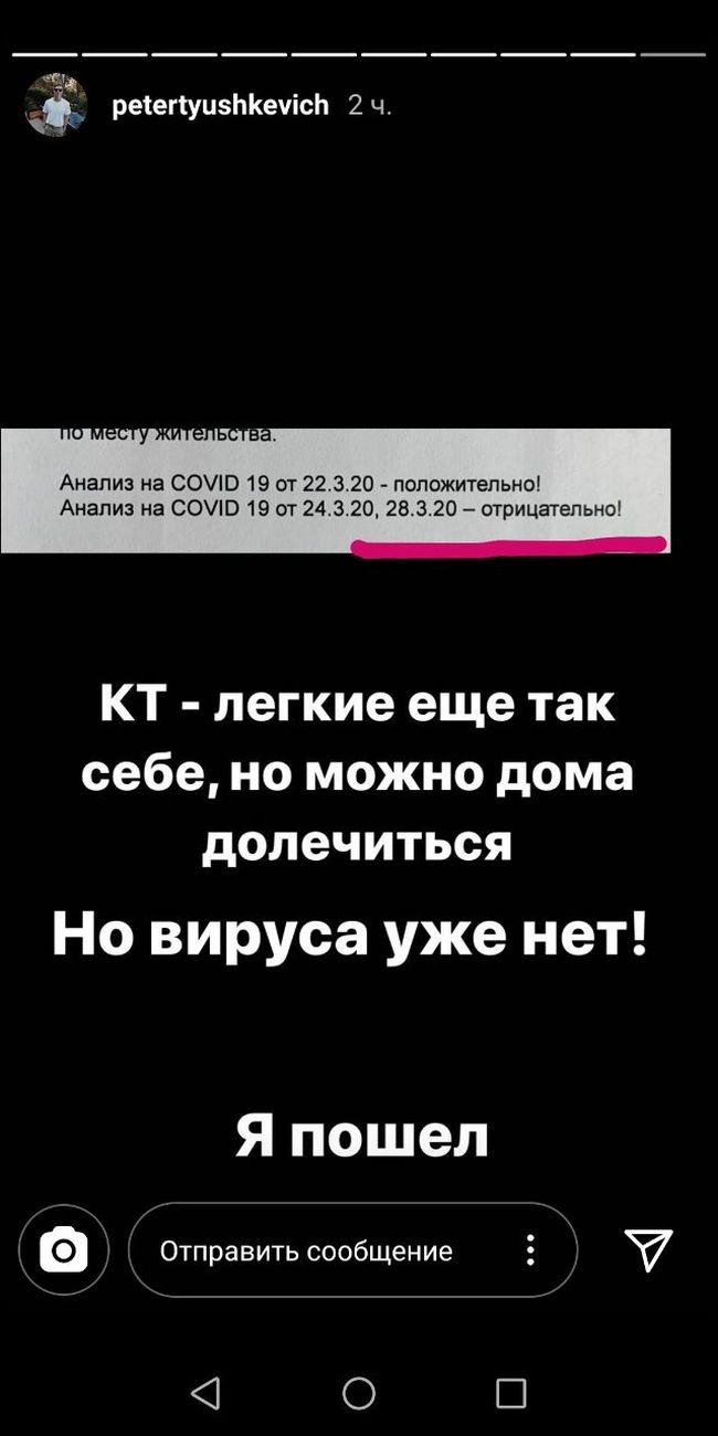 Скриншот Instagram Петра Тюшкевича