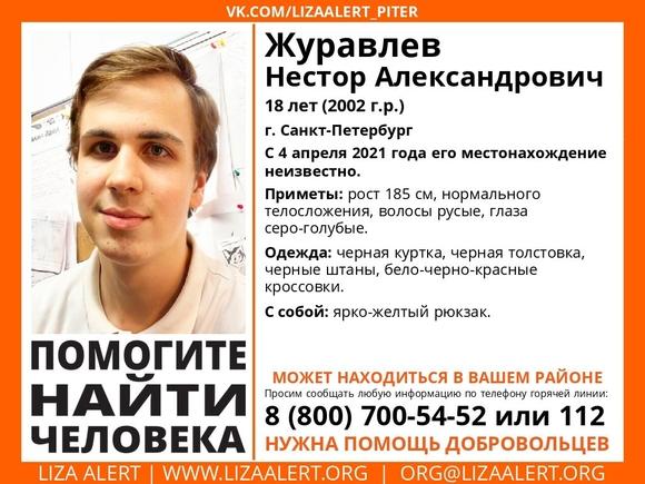 В Петербурге ищут пропавшего школьника