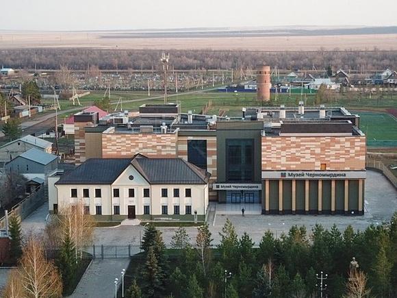 В оренбургском селе построили музей Черномырдина за 1 млрд рублей