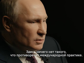 Для Путина все не так просто