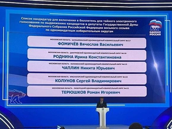 Дмитрия Медведева невключили впредвыборный список «Единой России»