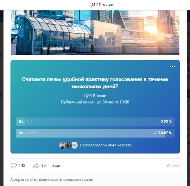 Скриншот с сайта vk.com/cikrussia