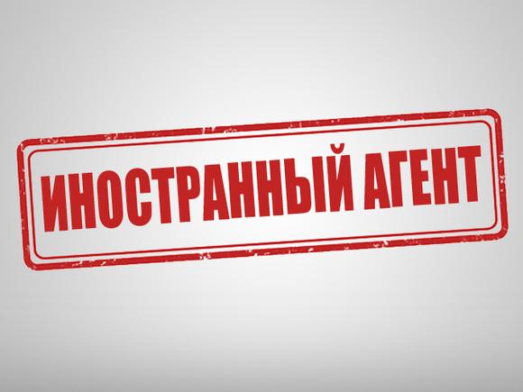 Издание «Журналист-иностранный агент» признали иноагентом